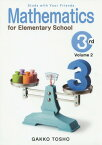 Mathematics for Elementary School 2015 3rd Grade Vol.2 (Study with Your Friends)[本/雑誌] / 学校図書