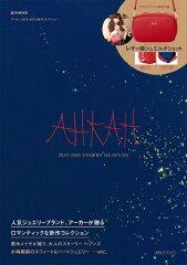 【送料無料選択可!】AHKAH 2015-2016 STARRY HEAVENS (e-MOOK 宝島社ブランドムック)[本/雑誌]...