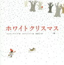 ホワイトクリスマス「雪」 / 原タイトル:Snow[本/雑誌] / ウォルター・デ・ラ・メア/詩 カロリーナ・ラベイ/絵 海後礼子/訳