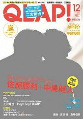 QLAP! (クラップ) 2015年12月号 【表紙】 Sexy Zone 佐藤勝利&中島健人[本/雑誌] (雑誌) / 音...