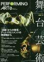 舞台芸術 19[本/雑誌] / 京都造形芸術大学舞台芸術研究センター/企画・編集