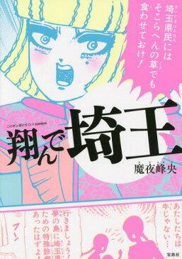 翔んで埼玉 (このマンガがすごい!Comics)[本/雑誌] (コミックス) / 魔夜峰央/著