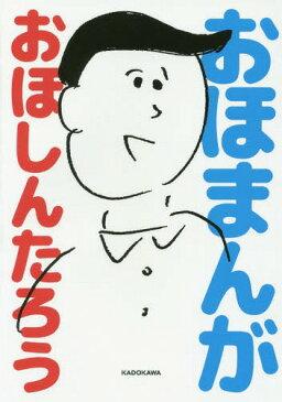 おほまんが[本/雑誌] (単行本・ムック) / おほしんたろう/著