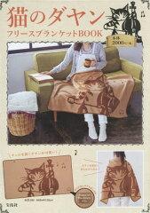 【送料無料選択可!】猫のダヤン フリースブランケットBOOK[本/雑誌] (単行本・ムック) / 宝島社