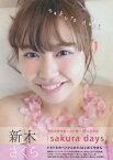 新木さくら1st写真集「sakura days」 (TOKYO NEWS MOOK)[本/雑誌] / 長谷繁郎/〔撮影〕