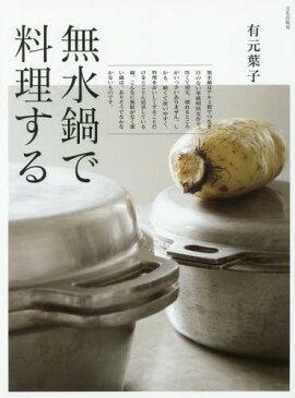 無水鍋で料理する[本/雑誌] / 有元葉子/著