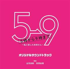【送料無料選択可!】フジテレビ系ドラマ「5→9〜私に恋したお坊さん〜」オリジナルサウンドト...