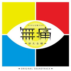【送料無料選択可!】フジテレビ系ドラマ「無痛〜診える眼〜」オリジナルサウンドトラック[CD] ...