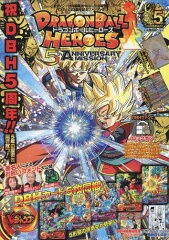 バンダイ公式5周年記念ファンブック ドラゴンボールヒーローズ 5th ANNIVERSARY MISSION 【付...