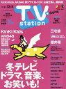 TVステーション東版 2015年11/21号 【巻頭】 Kinki Kids/AKB48(高橋みなみ、柏木由紀、横山由依、...