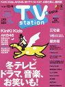 TVステーション西版 2015年11/21号[本/雑誌] (雑誌) / ダイヤモンド社