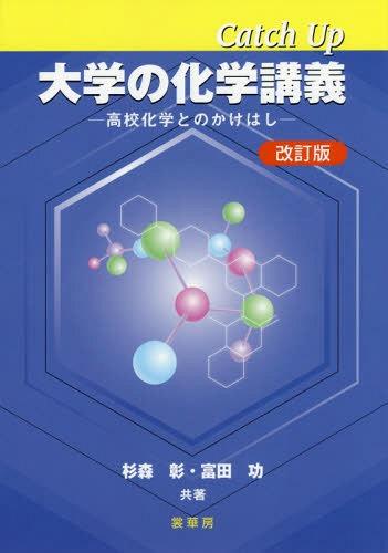 科学・医学・技術, 化学 2Catch Up