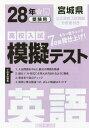 平28 宮城県高校入試模擬テスト 英語[本/雑誌] / 教英出版