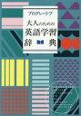 ネオウィング 楽天市場店で買える「プログレッシブ大人のための英語学習辞典[本/雑誌] / 吉田研作/編」の画像です。価格は3,300円になります。