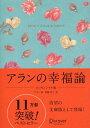 アランの幸福論 エッセンシャル版 (ギフト限定版)[本/雑誌] / アラン/著 齋藤慎子/訳