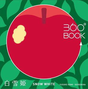 【送料無料選択可!】360°BOOK 白雪姫 SNOW WHITE[本/雑誌] (単行本・ムック) / 大野友資