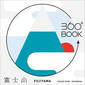 【送料無料選択可!】富士山 (360°BOOK)[本/雑誌] (単行本・ムック) / 大野友資/著