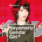 Nayameru Gendai Girl[CD] / 仮谷せいら