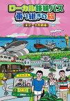 ローカル路線バス乗り継ぎの旅 米沢〜大間崎編[DVD] / バラエティ