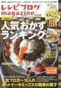 レシピブログmagazine 8 (FUSOSHA)[本/雑誌] / 扶桑社