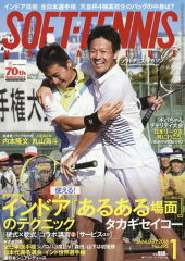 ソフトテニスマガジン 2016年1月号[本/雑誌] (雑誌) / ベースボールマガジン社