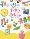 [書籍のメール便同梱は2冊まで]/0・1・2歳児のたのしい手作りおもちゃ[本/雑誌] (potブックス) / 横山洋子/著 いとうなつこ/著