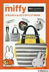 【送料無料選択可!】miffy かるふわショッピングバッグ BOOK[本/雑誌] / 宝島社