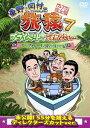 東野・岡村の旅猿7 プライベートでごめんなさい・・・マレーシアでオランウータンを撮ろう!の旅 ワクワク編 プレミアム完全版[DVD] / バラエティ (東野幸治、岡村隆史)