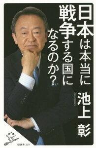 日本は本当に戦争する国になるのか? (SB新書)[本/雑誌] / 池上彰/著