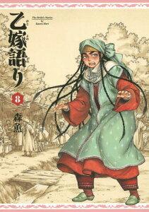 乙嫁語り 8 (ビームコミックス)[本/雑誌] (コミックス) / 森薫/著