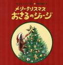 メリークリスマスおさるのジョージ / 原タイトル:Merry...