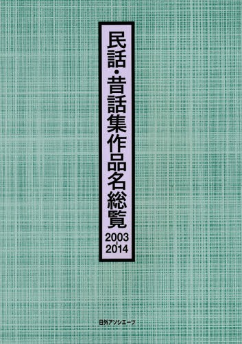 '03-14 民話・昔話集作品名総覧[本/雑誌] / 日外アソシエーツ株式会社/編集