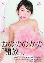 おのののか1st写真集「ぜんぶうそみたい。」 (TOKYO NEWS MOOK)[本/雑誌] / TakeoDec./〔撮影〕