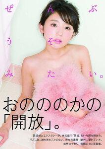 【送料無料選択可!】おのののか1st写真集「ぜんぶうそみたい。」 (TOKYO NEWS MOOK)[本/雑誌] ...