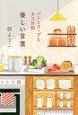 優しい言葉 (パンとスープとネコ日和)[本/雑誌] / 群ようこ/〔著〕