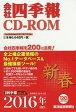 CD-ROM 会社四季報'16 1集新春 (会社四季報シリーズ)[本/雑誌] / 東洋経済新報社