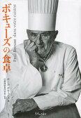 ボキューズの食卓 / 原タイトル::Paul Bocuse dans votre cuisine[本/雑誌] / ポール・ボキューズ/著 辻調理師専門学校/監訳