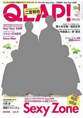QLAP! (クラップ) 2016年1月号 【表紙&特集】 Sexy Zone[本/雑誌] (雑誌) / 音楽と人