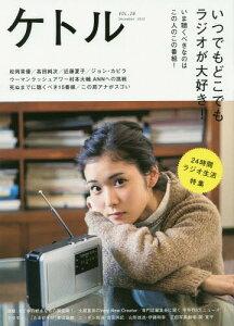 ケトル VOL.28(2015December) 【表紙】 松岡茉優[本/雑誌] / 博報堂ケ…