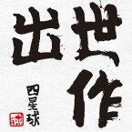 出世作[CD] / 四星球