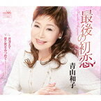 最後の初恋/月冴えて/愛と死をみつめて(ニューヴァージョン)[CD] / 青山和子