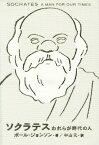 ソクラテス われらが時代の人 / 原タイトル:SOCRATES[本/雑誌] / ポール・ジョンソン/著 中山元/訳