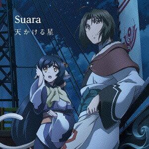 TVアニメ「うたわれるもの 偽りの仮面」オープニングテーマ:「天かける星」/エンディングテーマ…