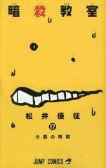 暗殺教室 17 (ジャンプコミックス)[本/雑誌] (コミックス) / 松井優征/著