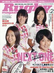 ラグビーマガジン 2016年2月号[本/雑誌] (雑誌) / ベースボールマガジン社