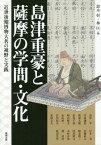 アジア遊学 190[本/雑誌] / 鈴木彰/編 林匡/編