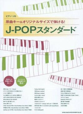 楽譜 J-POPスタンダード (ピアノ・ソロ)[本/雑誌] / シンコーミュージック