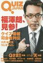 QUIZ JAPAN 古今東西のクイズを網羅するクイズカルチャーブック vol.5 【付録】 福澤朗[本/雑誌] / セブンデイズウォー/著・編