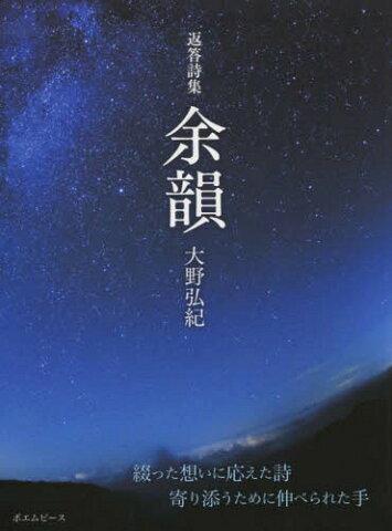 余韻 返答詩集[本/雑誌] / 大野弘紀/著