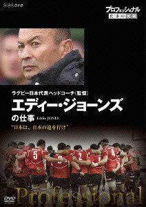 プロフェッショナル 仕事の流儀 ラグビー日本代表ヘッドコーチ(監督) エディー・ジョーンズの仕事 日本は、日本の道を行け[DVD] / ドキュメンタリー
